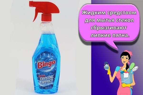 Жидким средством для мытья стекол сбрызгивают липкие пятна.