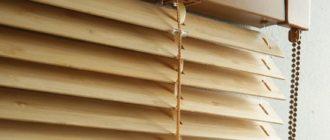 бамбуковые Горизонтальные жалюзи
