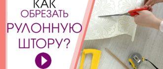 как обрезать рулонную штору