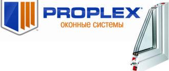 Профиль Proplex